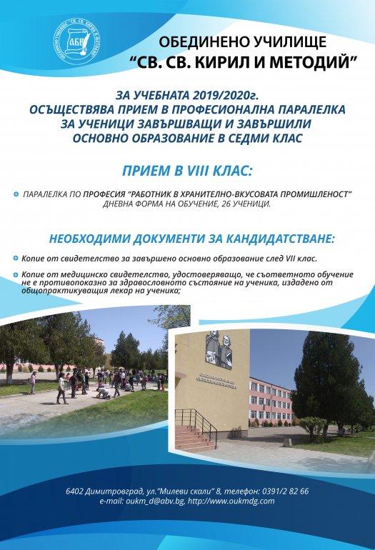 Прием за учебната 2019/2020 година